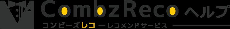 CombzReco ヘルプ